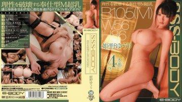 ebod-234-yuuri-himeno-m-type-super-serve-milk-to-destroy-reason-sss-body_1491572225