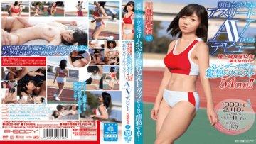 ebod-447-athletics-history-12-trained-carefully-the-slender-body-wonders-of-the-west-54cm-active-college-student-athlete-av-debut-kawashima-sayaka-ri-_1491664463