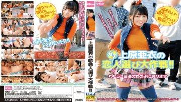 ekdv-443-gachi-lover-to-choose-battle-of-uehara-ai-i-will-return-to-the-normal-girl_1491565619