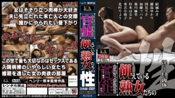 fabs-035-sex-milf-who-are-hungry-henry-tsukamoto-functional-porn-penetrate-the-rest-heart-to-heart_1491573412