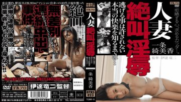 fapro-dtrs-023-indiscriminately-continuous-cumbed-case-that-hit-a-housewife-in-forty-female-apartment-house_1532930092