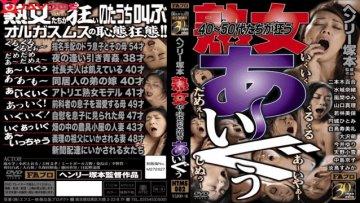 faproplatinum-htms-082-oh-igu-u-henry-tsukamoto-mature-40-50-generations-go-mad_1537600444
