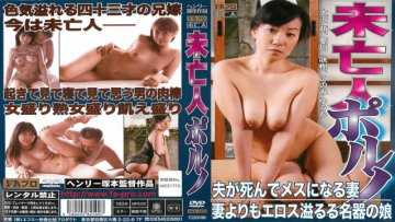 fax-500-the-daughter-of-famed-ruru-eros-overflowing-than-the-wife-wife-to-be-the-female-widow-porn-husband-died_1491701816