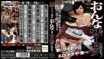 fax-535-obscene-living-things-to-say-that-henry-tsukamoto-woman_1491571662