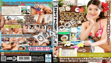 fhd-aromakikaku-arm-732-my-servant-caught-in-a-spring-coconut-oil-esthetics-part-3_1550742774