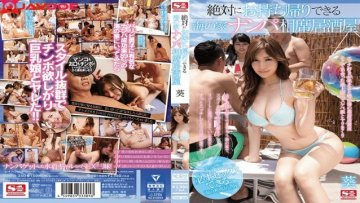 fhd-s1no-1style-ssni-360-aoi-absolute-home-of-the-ocean-where-you-can-take-home-nanpa-counterpart_1544175395