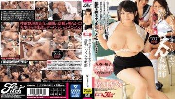fitch-jufd-848-jav-free-drink-our-whole-sexual-desire-big-tits-cum-swallow-teacher-masaru-marina_1515488267