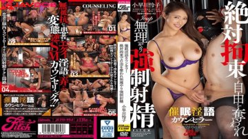 fitch-jufd-984-reiko-kobayakawa-hypnotic-speech-counselor-absolute-restraint-deprives-liberty-and-forcedly-ejaculation_1540866996