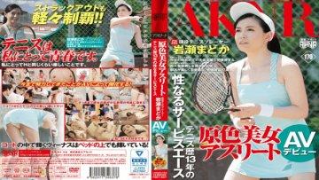 fset-637-service-ace-active-tennis-player-made-sexual-primaries-beautiful-woman-athlete-tennis-history-13-years-madoka-iwase-av-debut_1491655254