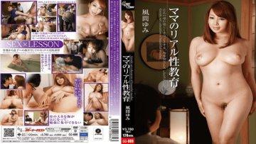 gg-089-yumi-kazama-real-education-of-mom_1491596287