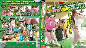 gg-090-our-golf-course-driving-range-kayoitsumeru-wife-have-a-famous-golf-coach-is-two-lessons-sexual-harassment-spree-feel-shaking-the-big-rrroom_1491574654
