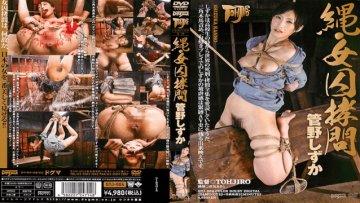 gtj-004-kanno-quiet-torture-female-prisoner-rope_1491634955