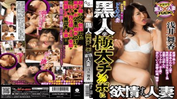 gvg-335-married-asai-get-horny-in-black-thick-chi-po-mica_1491703276