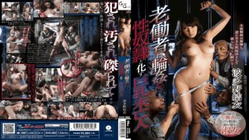 gvg-362-busty-widow-yui-hatano-turn-into-a-gangbang-are-sex-slaves-in-the-old-workers_1491656368