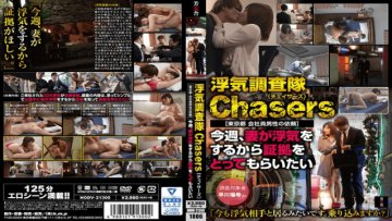 h-m-p-hodv-21300-invitation-team-chasers-tokyo-metropolitan-office-worker-s-request-for-male-i-want-my-evidence-this-time-because-my-wife-is-cheating_1528338885