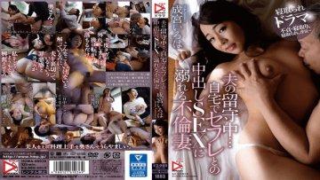 h-m-pdorama-homa-036-iroha-narumiya-husband-s-absent-coward-with-a-sefure-at-home-sexual-affection-wife-nemiya-iroha-who-drowns-in-sex_1521628218