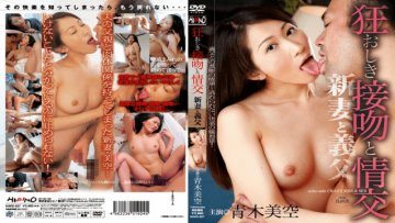 havd-827-wife-and-father-in-law-kiss-and-joko-aoki-misora-kuruoshiki_1491575325