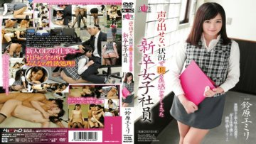hbad-267-graduate-girl-employees-suzuhara-emiri-you-ve-felt-committed-in-circumstances-that-do-not-put-out-of-voice_1491568510
