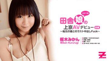 heyzo-0324-mikan-kururugi-sibeba-s-daughter-s-idol-nice-bottom-beautiful-breasts_1504230610
