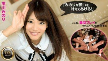 heyzo-0842-minori-ichikawa-minori-will-fulfill-my-wish-well-i-will-request-group-play-it-is_1497948608