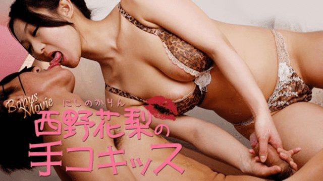 Heyzo 1071 Karin Nishino Japanese porn uncensored hand cow girl