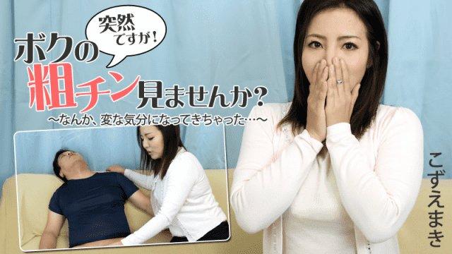 Heyzo 1693 Kozuma Maki Suddenly! Do not you see a rough chin of me? Something has turned into a strange feeling