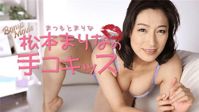 HEYZO 1706 Mari Matsumoto's hand cow