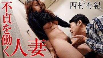 heyzo-1805-yuki-nishimura-married-wife-working-for-infidelity_1534923704