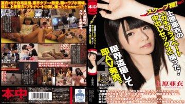 hnd-227-taking-scoop-it-took-sex-pies-apt-private-uehara-ai-immediate-av-released-by-limit-voyeur_1491662354