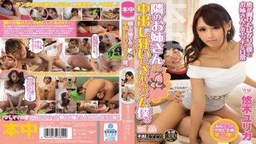 hnd-239-i-you-ve-saleh-to-mad-pies-to-older-sister-next-door-yuki-yurika_1491655550