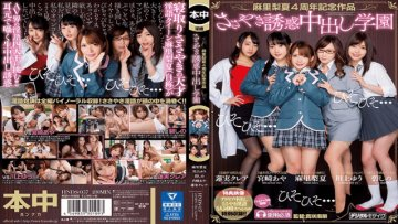 honnaka-hnds-057-mari-maria-s-4th-anniversary-work-whispering-temptation-cum-inside-school_1534911950