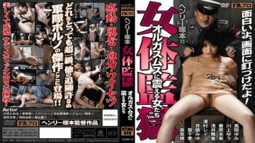 htms-098-woman-who-tremble-in-henry-tsukamoto-booty-prison-orgasm_1491660997