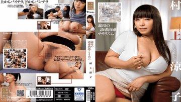 hzgd-038-mother-in-law-of-temptation-nikkan-chirarizumu-ryoko-murakami_1491661173