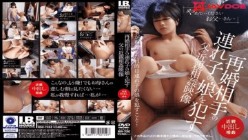 i-b-works-ibw-709z-incest-video-of-incompetent-father-who-commits-a-daughter-of-a-married-partner_1548755800