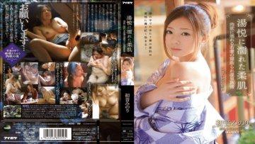 ipz-459-minori-hatsune-hot-springs-summertime-is-netora-of-young-wife-drown-in-yawahada-carnal-wet-to-yuetsu_1491575032