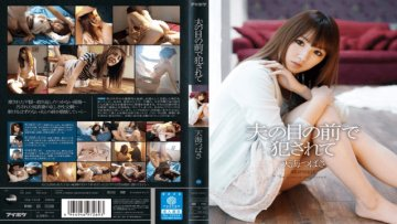 ipz-573-and-it-is-fucked-in-front-of-her-husband-s-eye-tsubasa-amami_1491668972