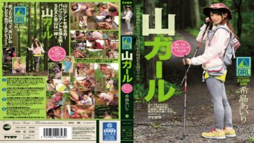 ipz-694-in-mountain-girl-airi-and-your-outside-is-etchishi-chao-nozomi-to-airi_1491582035