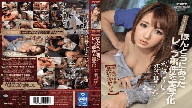 Idea Pocket ipz-847 Nonfiction…A Live-action Adaptation of a Real Rape Case Tsubasa Amami 's Final Torture & Rape Film