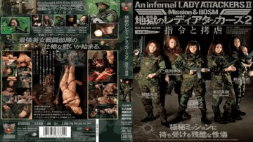jbd-157-lady-attackers-of-hell-2-instruction-interrogation_1491575915