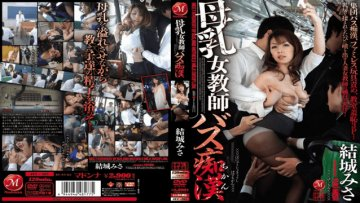 juc-285-misa-yuki-milk-molester-bus-female-teacher_1491574223