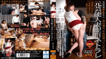 jukujohatsuraiyo-trum-009-saryu-usui-true-story-reproduction-ntr-drama-former-celebrity-wife-s-past-i-knew-it-but-the-former-celebrity-wife-next-da_1521425242