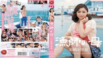 jux-041-yurie-matsushima-mother-of-fishermen_1491629592
