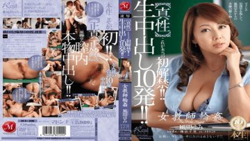 jux-236-intrinsic-this-is-the-first-lifting-of-the-ban-on-true-10-cum-shots-teacher-gangbang-yumi-kazama-chisato-shoda_1491595812