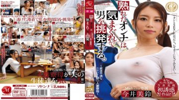 jux-281-woman-ripe-to-provoke-a-man-on-a-whim-married-matron-misuzu-imai-of-rugby-a-frustration_1491631677