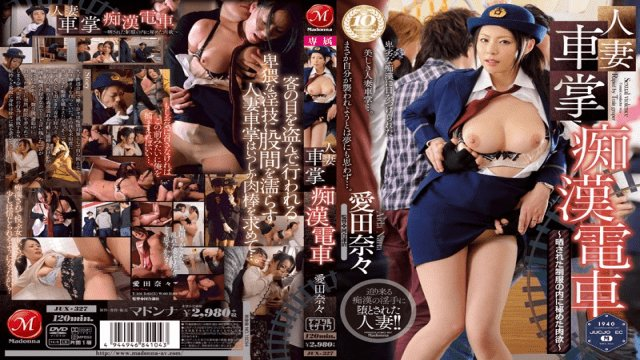 MADONNA jux-327 Married Woman Conductor Molester Train – Hidden Passion Under Her Exposed Uniform – Nana Aida