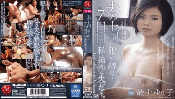 jux-728-day-7-continue-to-be-committed-to-the-boss-s-husband-i-lost-the-reason-top-yuriko_1491659663