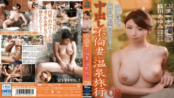 kusr-017-hot-spring-trip-of-pies-infidelity-wives-02_1491627955