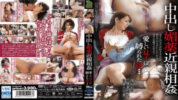 kusr-022-mother-was-tied-to-cum-aphrodisiac-incest-beloved-son_1491659064