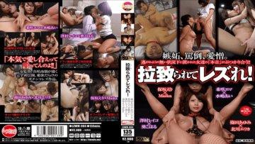 lzwm-004-abduction-is-to-the-re-lesbian-sawamura-love-mizushima-shinoda-history-kitagawa-erika-nozomi-saki-emma-reiko-aoi-koharu-hosaka-collar-maika_1491642152