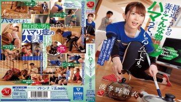 madonna-juy-578-recently-my-wife-is-addicted-to-this-kind-of-thing-yui-hatano_1533691858